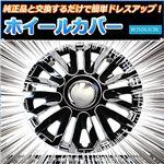 ホイールカバー 14インチ 4枚 トヨタ ポルテ (クローム&ブラック) 【ホイールキャップ セット タイヤ ホイール アルミホイール】
