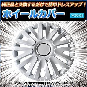 ホイールカバー 13インチ 4枚 三菱 ekワゴン (ホワイト) 【ホイールキャップ セット タイヤ ホイール アルミホイール】