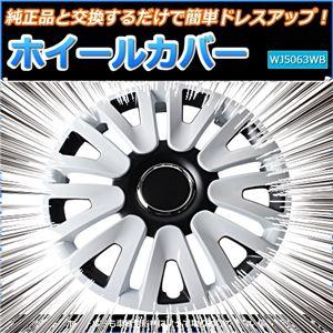 ホイールカバー 13インチ 4枚 ダイハツ ミラココア (ホワイト&ブラック) 【ホイールキャップ セット タイヤ ホイール アルミホイール】