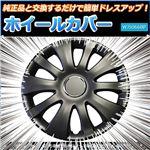 ホイールカバー 14インチ 4枚 トヨタ ラクティス (マットブラック) 【ホイールキャップ セット タイヤ ホイール アルミホイール】