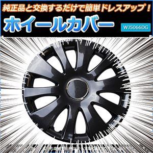 ホイールカバー 14インチ 4枚 ダイハツ ミラ (ダークガンメタ) 【ホイールキャップ セット タイヤ ホイール アルミホイール】