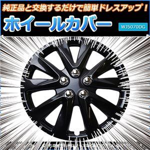 ホイールカバー 13インチ 4枚 汎用品 (ダークガンメタ) 【ホイールキャップ セット タイヤ ホイール アルミホイール】