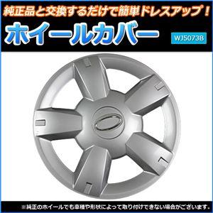 ホイールカバー 12インチ 4枚 三菱 ミニカ (シルバー)【ホイールキャップ セット タイヤ ホイール アルミホイール】