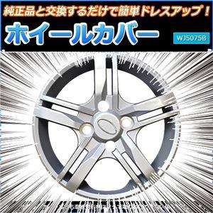 ホイールカバー 13インチ 4枚 日産 オッティ (シルバー)【ホイールキャップ セット タイヤ ホイール アルミホイール】
