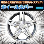 ホイールカバー 13インチ 4枚 ホンダ ライフ (シルバー)【ホイールキャップ セット タイヤ ホイール アルミホイール】