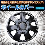 ホイールカバー 14インチ 4枚 汎用品 (ダークガンメタ)【ホイールキャップ セット タイヤ ホイール アルミホイール】