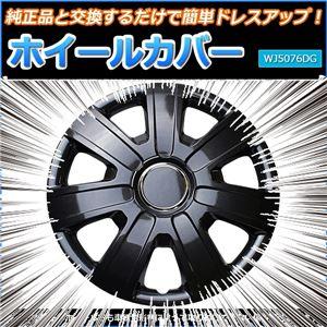 ホイールカバー 14インチ 4枚 ホンダ S-MX (ダークガンメタ)【ホイールキャップ セット タイヤ ホイール アルミホイール】