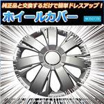 ホイールカバー 14インチ 4枚 汎用品 (シルバー) 【ホイールキャップ セット タイヤ ホイール アルミホイール】