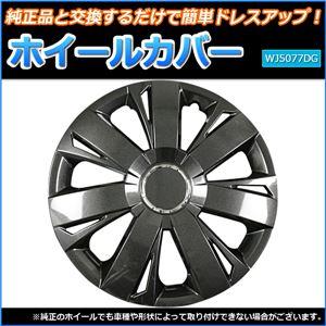 ホイールカバー 14インチ 4枚 スバル R2 (ダークガンメタ)【ホイールキャップ セット タイヤ ホイール アルミホイール】