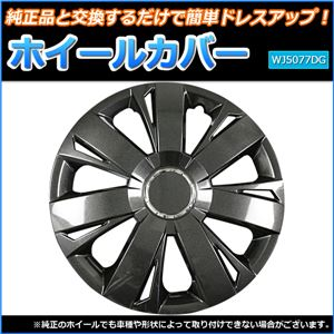 ホイールカバー 14インチ 4枚 トヨタ カローラ (ダークガンメタ)【ホイールキャップ セット タイヤ ホイール アルミホイール】