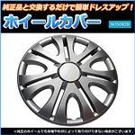 ホイールカバー 13インチ 4枚 汎用品 (シルバー) 【ホイールキャップ セット タイヤ ホイール アルミホイール】
