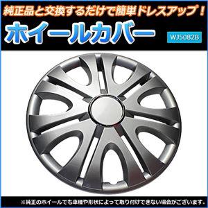 ホイールカバー 13インチ 4枚 スズキ MRワゴン (シルバー) 【ホイールキャップ セット タイヤ ホイール アルミホイール】 - 拡大画像