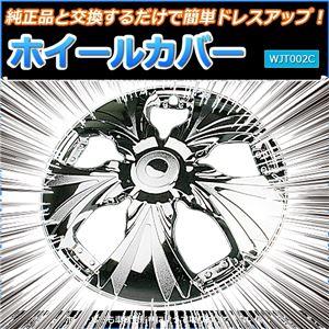 ホイールカバー 14インチ 4枚 三菱 シャリオグランディス (クローム)【ホイールキャップ セット タイヤ ホイール アルミホイール】