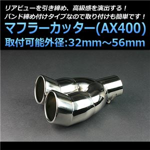 マフラーカッター [AX400] 汎用品