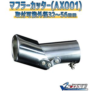 マフラーカッター [AX001] 汎用品