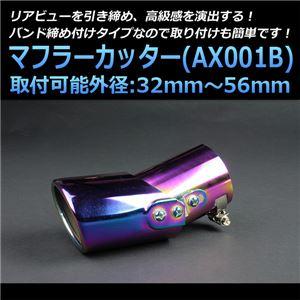 マフラーカッター [AX001B] 汎用品 【カー用品 外装パーツ 吸気系パーツ ステンレス製 社外マフラー 角度可動式 虹色】