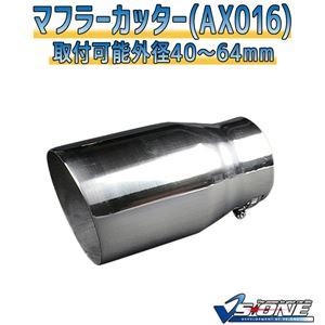 マフラーカッター[AX016]汎用品