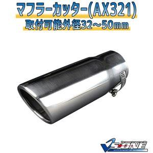 マフラーカッター [AX321] 汎用品
