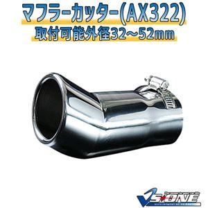 マフラーカッター [AX322] 汎用品