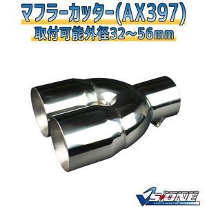 マフラーカッター [AX397] 汎用品