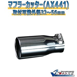 マフラーカッター [AX441] 汎用品
