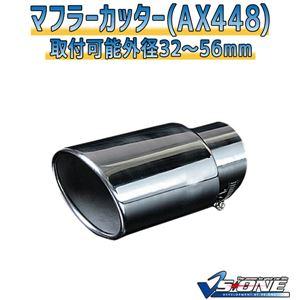 マフラーカッター[AX448]汎用品