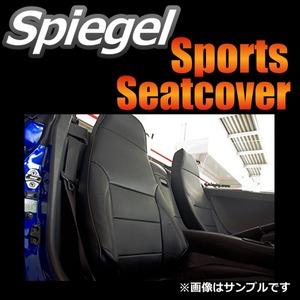 Spiegel シートカバー スズキ エブリイバン フロント DA64V(H24/4~)の詳細を見る
