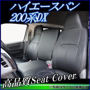 VS-ONEシートカバー ハイエースバン200系DX / DX-GLパッケージ シートカバーフロント