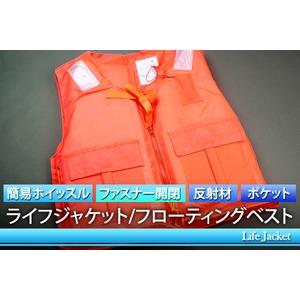 ライフジャケット フリーサイズ(大人用・子供用)の詳細を見る
