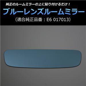 ブルーレンズルームミラー N BOX JF1/2【メ】の詳細を見る
