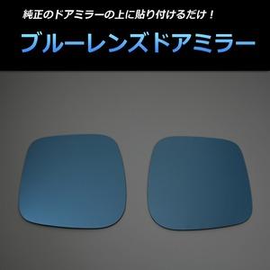 ブルーレンズドアミラー モコ MG33S '11/02~【メ】の詳細を見る