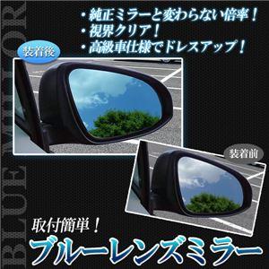 ブルーレンズドアミラー トヨタ bB QNC20系 ドアミラーウインカー装着車(2005-)の詳細を見る
