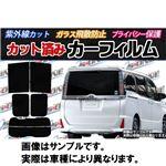 カット済みカーフィルム トヨタ ランドクルーザー J8# リアセット ダークスモーク