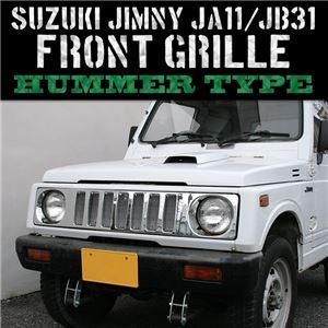 ジムニー JA11/JB31 メッキフロントグリル ハマータイプの詳細を見る