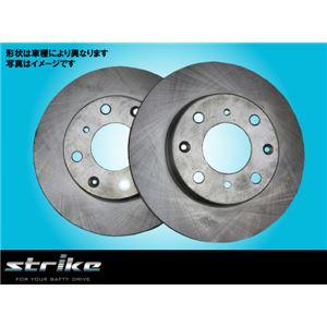 ストライク ブレーキローター (左右セット) リア トヨタ SAI AZK10の詳細を見る