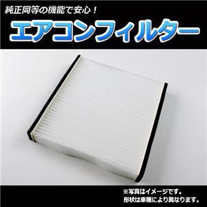 ストライク エアコンフィルター スズキ ジムニーシエラ JB43W 2002.01~ 95860-81A00の詳細を見る