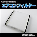 エアコンフィルター トヨタ ヴェロッサ GX115/JZX110 2001.07~2004.04 87139-48020