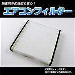 エアコンフィルター トヨタ アルファード ANH10/ANH15/MNH10/MNH15 2002.05~ 87139-33010/(72880-AG000)