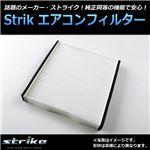 ストライク エアコンフィルター マツダ デミオ DY3W/DY3R/DY5W/DY5R 2002.08~2007.07 D375-61-P11B