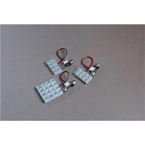 LEDルームランプ トヨタ アベンシス AZT250 AZT251 AZT255 フロント (32発)の詳細を見る