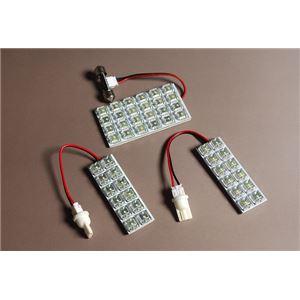 LEDルームランプ HS250h ANF10 (48発)の詳細を見る