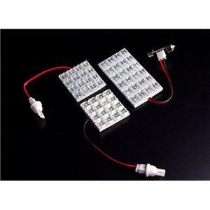 LEDルームランプ トヨタ フィールダー NZE141 144/ZRE142 144 (56発)の詳細を見る