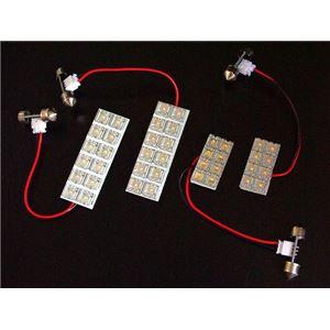 LEDルームランプ ホンダ モビリオスパイク GK1 GK2 (40発)の詳細を見る