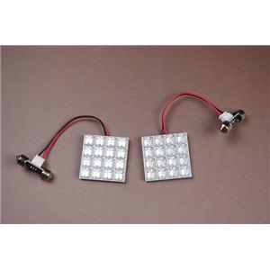LEDルームランプ ダイハツ ネイキッド L750S L760S (32発)の詳細を見る