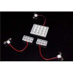 LEDルームランプ ホンダ アコードワゴン CM1 CM2 CM3 (36発)の詳細を見る