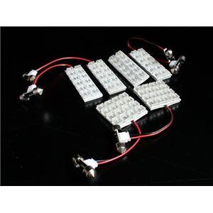 LEDルームランプ 日産 セレナ C25 CC25 NC25 CNC25 (80発)の詳細を見る