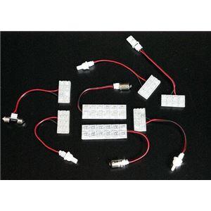 LEDルームランプ トヨタ エスティマ ACR30W ACR40W MCR30W ACR40W (64発)の詳細を見る