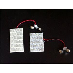 LEDルームランプ トヨタ イスト NCP60 NCP61 NCP65 (44発)の詳細を見る