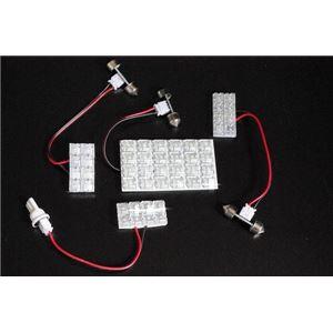 LEDルームランプ スバル フォレスター SG5 (48発)の詳細を見る