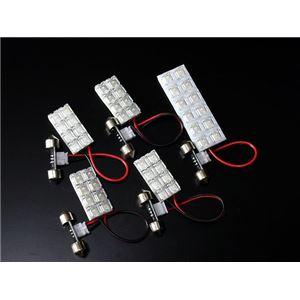 LEDルームランプ ホンダ オデッセイ RB1 RB2 RB3 RB4 RB5 (44発)の詳細を見る